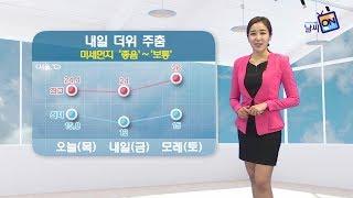 [날씨정보] 05월 25일 17시 발표