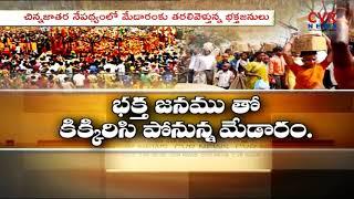 మేడారంలో మినీ జాతర l Medaram Mini Sammakka Sarakka Jatara Begins In Warangal | CVR NEWS - CVRNEWSOFFICIAL