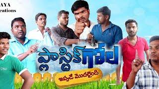Plastic Gola |Telugu short film| galli gang | shiva b - YOUTUBE