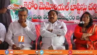 Why conflicts Between Minister Harish Rao &MLA Muthireddy Yadi Reddy?|Loguttu| iNews - INEWS