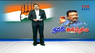 శ్రవణ్ తిరస్కరణ | Congress Leader Shravan nomination rejected | CVR News - CVRNEWSOFFICIAL