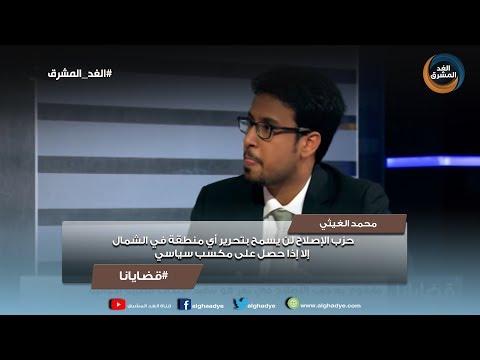 قضايانا | محمد الغيثي: حزب الإصلاح لن يسمح بتحرير أي منطقة في الشمال إلا إذا حصل على مكسب سياسي