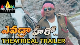Evadra Hero Telugu Movie Trailer   Basheed   Namitha   Sandhya   Sri Balaji Video - SRIBALAJIMOVIES