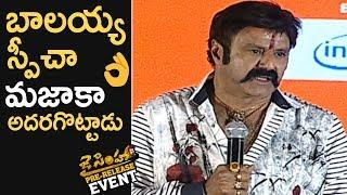 Nandamuri Balakrishna Extraordinary Speech @ Jai Simha Movie Pre Release Event | TFPC - TFPC