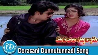 Dorasani Dunnu Song - Manavadostunnadu Movie Songs - Arjun, Sobhana, KV Mahadevan Songs - IDREAMMOVIES