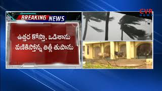 Titli Cyclone Effect in Visakha District | Airline Services Cancelled Due to Titli Cyclone |CVR News - CVRNEWSOFFICIAL