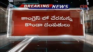 ఢిల్లీలో కొండా దంపతులు | Konda Surekha Join In Congress Party | CVR News - CVRNEWSOFFICIAL