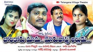 బోలకోరు మామ  మోరుదోపు అల్లుడు || Bolakoru Mama Morudhopu Alludu|| Telugu comedy Short film  latest - YOUTUBE