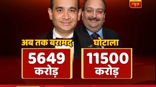 PNB Scam: Jewels worth Rs 549 cr seized from raids at 35 locations - ABPNEWSTV