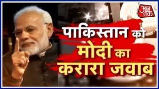 'Pakistan Is A Cowardice Country ' - PM Modi | Aaj Subah - AAJTAKTV