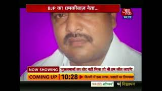 देखिए बीजेपी का 'धमकीबाज नेता' - AAJTAKTV