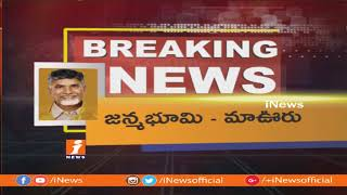 AP CM Chandrababu Naidu At Janmabhoomi Vooru Program In West Godavari | iNews - INEWS