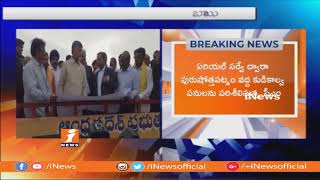 Chandrababu Naidu And Nitin Gadkari To Inspects Polavaram Project Works With Aerial Survey | iNews - INEWS