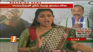 YSRCP MLA Roja Criticize AP CM Chandrababu Naidu Over AP Developments Issues   iNews - INEWS