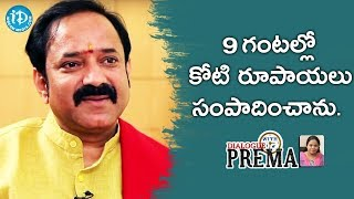 We Earned One Crore In Nine Hours - LV Gangadara Sastry || Dialogue With Prema - IDREAMMOVIES
