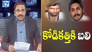 కోడికత్తికి బలి | Ys Jagan attack Case : Vizag Airport Chief Security Officer Transferred | CVR News - CVRNEWSOFFICIAL