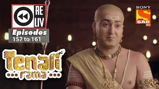 Weekly Reliv - Tenali Rama - 12th Feb  to 16th Feb 2018 - Episode 157 to 161 - SABTV