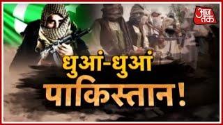 धुआं धुआं पाकिस्तान! देश के जवानों ने पाकिस्तान को धुआं धुआं कर दिया! - AAJTAKTV