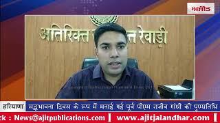 video : सद्धभावना दिवस के रूप में मनाई गई पूर्व पीएम राजीव गांधी की पुण्यतिथि