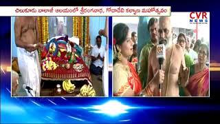 Chilkur Balaji Temple Priest Rangarajan on Goda Devi Ranganatha Swamy Kalyanam | CVR News - CVRNEWSOFFICIAL