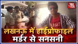 UP: गला घोंट कर हुई विधान परिषद सभापति के बेटे की हत्या, मां अरेस्ट - AAJTAKTV