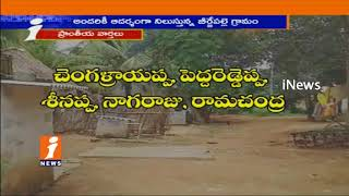 Special Story On bagepalli Village Peoples Ban Liquor In Village | Chittoor | iNews - INEWS