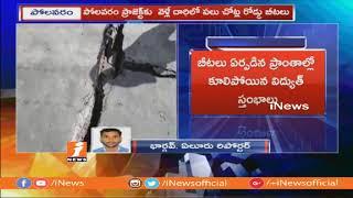 Earthquake Near Polavaram Project In Andhra Pradesh   East Godavari   iNews - INEWS