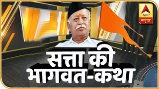 Master Stroke: Total self-reliance in defence is important, says Bhagwat - ABPNEWSTV