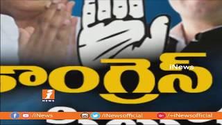 కిరణ్ కుమార్ రెడ్డి కాంగ్రెస్ లో చేరబోతున్నాడా? | Kiran To Meet Rahul Gandhi Tomorrow | iNews - INEWS