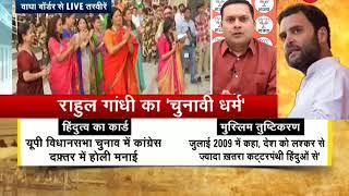 Taal Thok Ke: Is Rahul Gandhi playing with faith of thousands of Hindus? Watch special debate - ZEENEWS