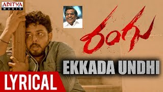Ekkada Undi Lyrical | Rangu Songs | Thanish , Priya Singh | Yogeshwara Sharma - ADITYAMUSIC