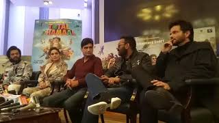 Total Dhamaal: Live Press Conference | Full Star Cast | Ajay | Madhuri | Anil | Riteish - ITVNEWSINDIA