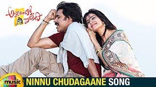 Attarintiki Daredi Movie Songs | Ninnu Chudagane Full Video Song | Pawan Kalyan | Samantha | DSP - MANGOMUSIC