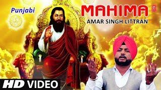Mahima I Punjabi Ravidas Bhajan I AMAR SINGH LITTRAN I Full HD Video Song I Mera Satguru Kanshi Wala - TSERIESBHAKTI
