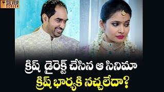 Krish Wife do Not Like The Film Directed by Krish | Latest Telugu Cinema News | Silver Screen