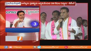 KTR Powerful Speech at TRS Party Cadre Meeting at Station Ghanpur   iNews - INEWS