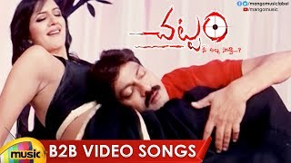 Chattam Telugu Movie Back 2 Back Video Songs | Jagapathi Babu | Vimala Raman | MM Srilekha - MANGOMUSIC