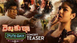 Debbaku Tha Dongala Mutha Movie Concept Teaser | Aditi | Kalpika | Mahesh Kathi | Anish - TFPC