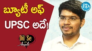 బ్యూటీ అఫ్ UPSC అదే! - Shashikanth || Dil Se With Anjali - IDREAMMOVIES