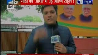 मोदी की 'आंधी' में उड़ जाएंगे राहुल | Suno India - ITVNEWSINDIA