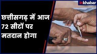 Chhattisgarh Elections: छत्तीसगढ़ में आज 19 जिलों की 72 सीटों पर मतदान होगा - ITVNEWSINDIA