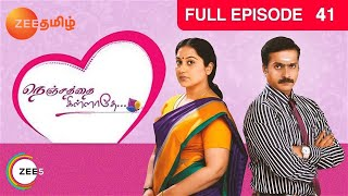 Nenjathai Killathey 19-08-2014 – Zee Tamil Serial 19-08-14 Episode 41