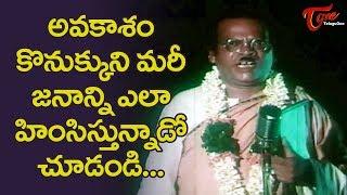 అవకాశం కొన్నుక్కుని మరీ జనాన్ని ఎలా హింసిస్తున్నాడో చూడండి.. Hilarious Comedy Scene | TeluguOne - TELUGUONE