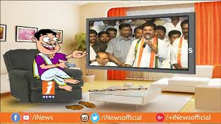 Dada Counter To Revanth Reddy Over His Comments On Errabelli Dayakar Rao | Pin Counter | iNews - INEWS