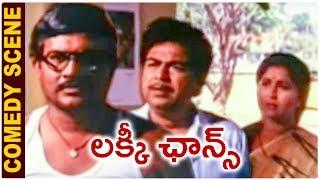 Lucky Chance Comedy Scene | Rajendra Prasad | Kanchan |Telugu Comedy Scenes - RAJSHRITELUGU