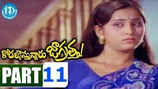 Kodallu Vasthunnaru Jagratta Full Movie Part 11 || Shoban Babu, Sharada || K Subba Rao || Satyam - IDREAMMOVIES