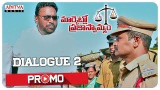 Marketlo Prajaswamyam Dialogue Promo #2 || R. Narayana Murthy, Madhavi - ADITYAMUSIC
