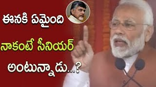 PM Modi Sensational Comments On  Chandrababu Naidu | Modi Speech| iNews - INEWS