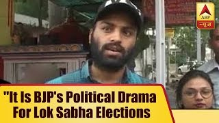 """Indore's Opinion On BJP,PDP Break Up:""""It Is BJP's Political Drama For Lok Sabha Elections 