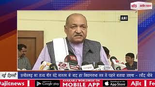 video : छत्तीसगढ़ का राज्य गीत वंदे मातरम के बाद हर विधानसभा सत्र से पहले बजाया जाएगा - रवींद्र चौबे